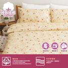 純棉【永恆-黃】雙人三件式床包+枕套組