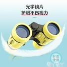 望遠鏡兒童望遠鏡玩具高倍高清男孩女孩小學生寶寶幼兒園護眼護眼望眼鏡 愛丫愛丫