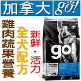 【培菓平價寵物網】go雞肉蔬果狗糧12磅5.45公斤