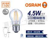 OSRAM歐司朗 LED CLP40 4.5W 2700K 黃光 E27 110V 可調光 燈絲燈 _ OS520055