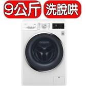 LG樂金【WD-S90TCW】9公斤蒸氣洗脫烘變頻滾筒洗衣機