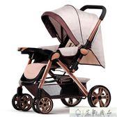 嬰兒手推車可坐躺輕便折疊簡易寶寶bb