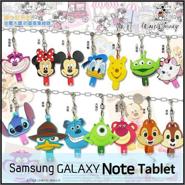 ☆1正版 迪士尼 金屬水鑽集線器/防塵塞/耳機線/傳輸線/SAMSUNG Galaxy Note 8.0 N5100/NotePRO 12.2吋 P9000