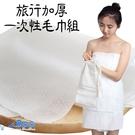 一次性 拋棄式 浴巾+毛巾套組 超值 旅...