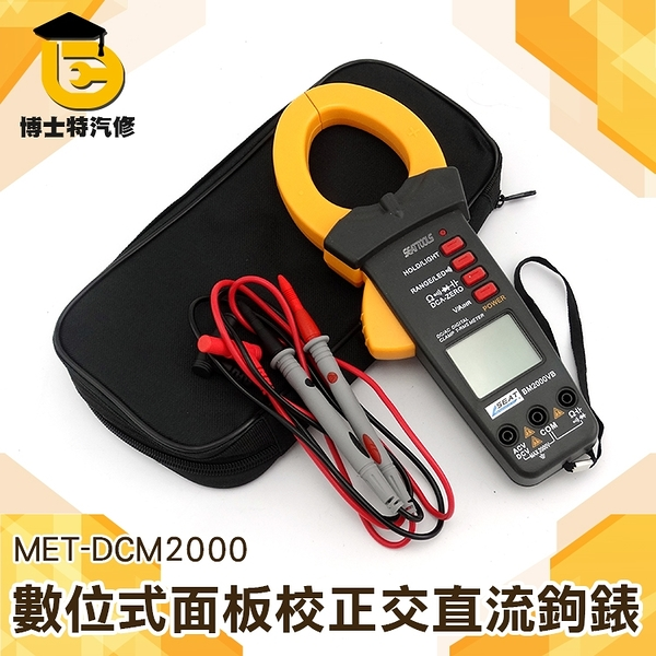 《博士特汽修》交直流數位電流鉤表防浪湧裝置 啟動電流測量 大面板數位交直流鉗錶 MET-DCM2000VB
