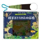 【世一】操作繪本:跟著爸爸去森林探險親子手電筒書→手電筒書 魔法探照燈