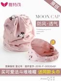 月子帽春夏季薄款產後保暖時尚產婦帽頭巾孕婦帽坐月子用品秋冬季  (pink Q 時尚女裝)