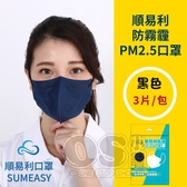 (特價) 順易利 防霾PM2.5口罩 (3入/包) MIT台灣製造 | OS小舖