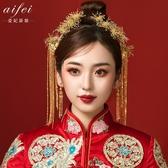 新娘頭飾中式金色流蘇發釵古裝頭飾套裝結婚頭飾秀禾服龍鳳褂配飾 至簡元素