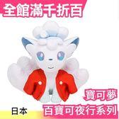 【阿羅拉六尾】 日本 神奇寶貝 精靈寶可夢布偶 娃娃 百寶可夜行系列【小福部屋】