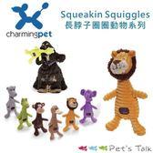 Pet's Talk~ 美國Charming Pet-Squeakin Squiggles長脖子圈圈動物系列