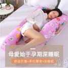 多功能全棉孕婦枕頭哺乳枕U型護腰側睡枕純棉抱枕YJT 【快速出貨】