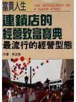 二手書博民逛書店 《連鎖店的經營致富寶典》 R2Y ISBN:9579662002│林正修