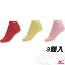 MIZUNO美津濃 女運動薄底短襪(3色入) 襪子  (桃紅+鵝黃+粉紅)
