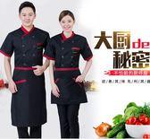 廚師服  廚師工作服男女短袖夏季透氣薄款酒店西餐廳食堂後廚房廚師服長袖(七夕情人節)