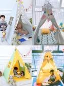 兒童公主房寶寶帳篷戶外室內女孩小帳篷家用游戲屋兒童印第安帳篷