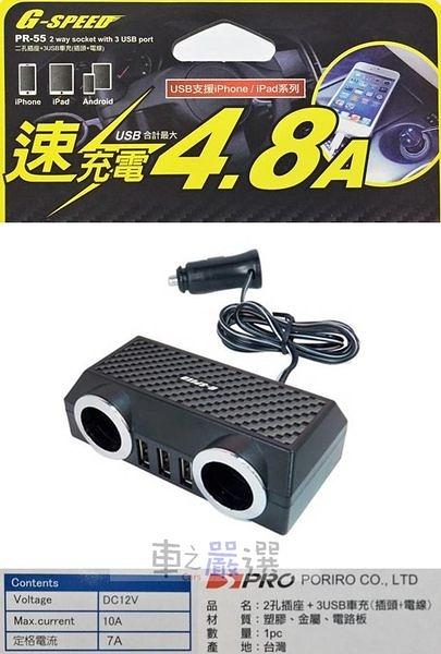車之嚴選 cars_go 汽車用品【PR-55】G-SPEED 碳纖紋 4.8A 2孔+3USB 點煙器延長線式電源插座擴充器 車充