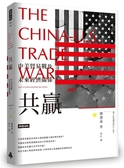 共贏:中美貿易戰及未來經濟關係【城邦讀書花園】