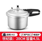 鋁鍋燃氣電磁爐通用壓力鍋家用   GYG-001