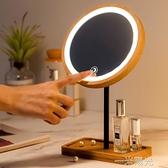 木質台式化妝鏡子led帶燈充電學生宿舍小型桌面收納一體網紅禮物 一米陽光