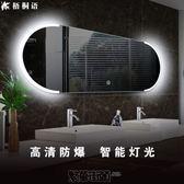 【免運】智慧浴鏡防霧鏡圓弧led燈鏡現代壁掛浴室鏡子防霧衛生間鏡帶燈衛浴鏡無框貼牆