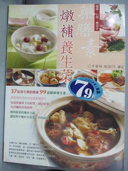 【書寶二手書T3/養生_DBG】藥膳素燉補養生菜_三悅文化