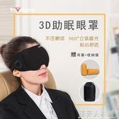3d立體護眼罩睡眠遮光睡覺緩解眼疲勞女男午睡午休透氣旅行助眠大 錢夫人小鋪