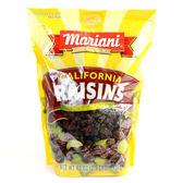 c美國【Mariani】天然葡萄乾1.13kg