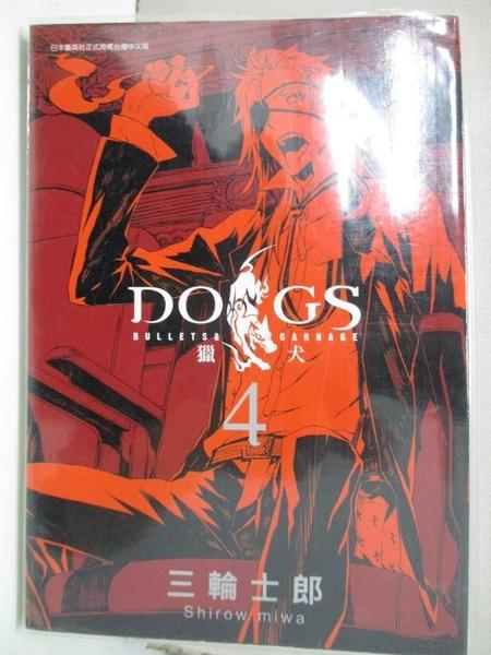 【書寶二手書T1/漫畫書_BI5】DOGS 獵犬 BULLETS & CARNAGE (4)_Shirow Miwa,Yuu Hayashi