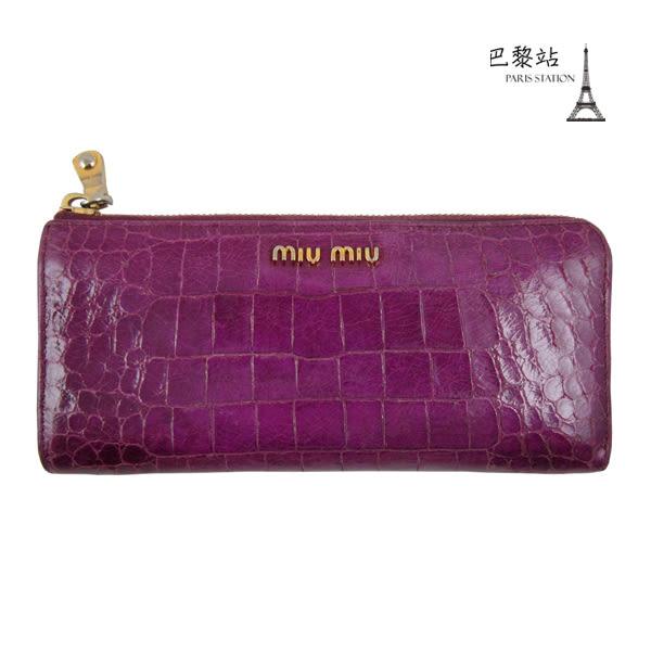 【巴黎站二手名牌專賣店】*現貨*MIU MIU 真品*漆皮鱷魚紋L型拉鍊長夾 (紫色)