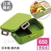 【日系簡約】日本製 無印風便當盒 保鮮餐盒 辦公旅行用 650ML-原野綠