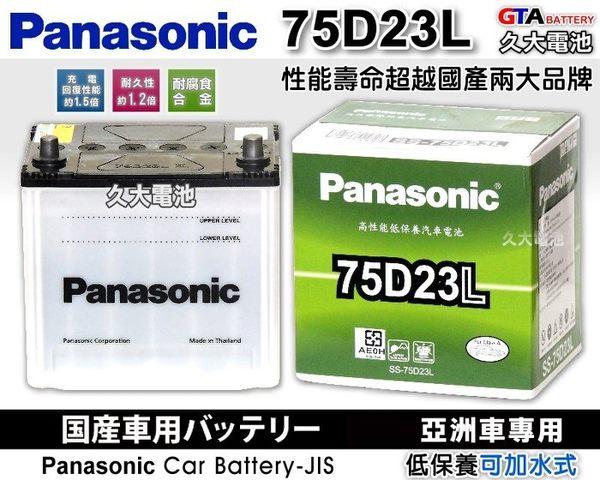 ✚久大電池❚ 日本 國際牌 Panasonic 汽車電瓶 汽車電池 75D23L 性能壽命超越國產兩大品牌