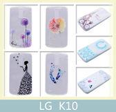LG K10 彩繪TPU軟殼 軟套 輕薄 防摔 輕薄 手機殼 手機套 保護殼 保護套 外殼