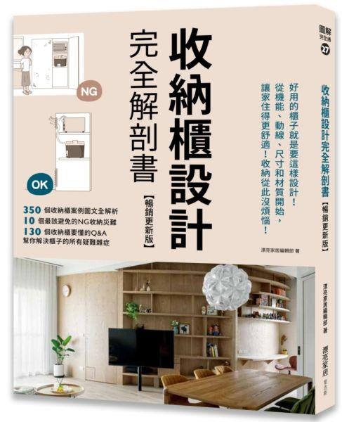 收納櫃設計完全解剖書【暢銷更新版】:好用的櫃子就是要這樣設計!...【城邦讀書花園】
