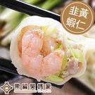 【韭黃蝦仁水餃子】1盒/24入