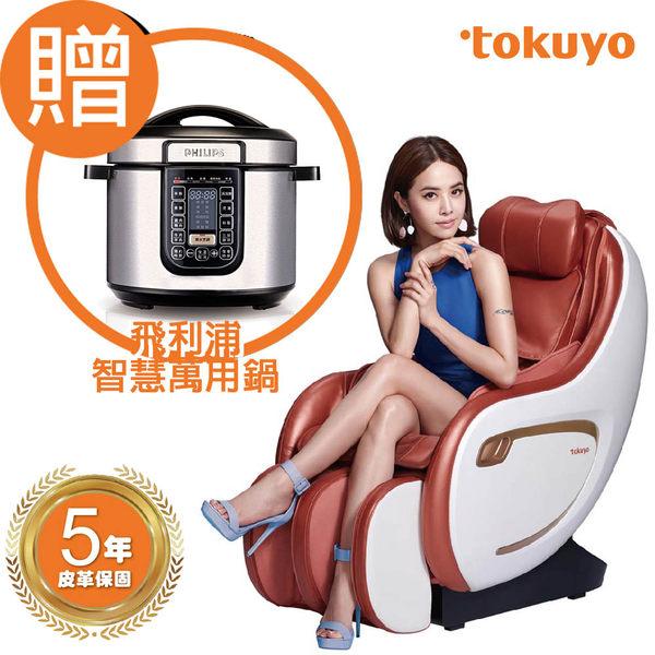 【結帳折3000送飛利浦智慧萬用鍋】tokuyo Mini玩美按摩椅小沙發 PLUS TC-292