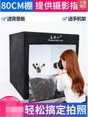 春影80cm小型攝影棚拍照補光燈套裝大型簡易迷你攝影燈箱便攜摺疊led靜物拍攝台柔光 NMS小明同學