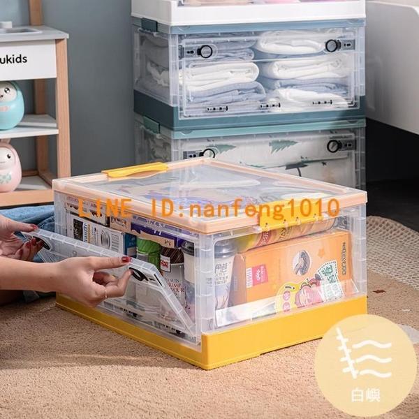 衣服收納箱兒童玩具收納盒前開式衣服零食整理箱折疊側開儲物箱【白嶼家居】