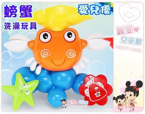 麗嬰兒童玩具館~愛兒優-寶寶沐浴洗澡玩具/Q版大螃蟹戲水玩具-浴室噴水玩具