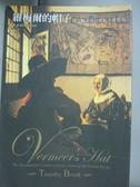 【書寶二手書T3/歷史_MDZ】維梅爾的帽子-從一幅畫看十七世紀全球貿_黃中憲, 卜正民