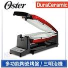 美國 OSTER DuraCeramic 多功能 陶瓷 烤盤 三明治機 熱壓三明治