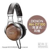 【配件王】日本代購 一年保 天龍 DENON AH-D7200 木殼 耳罩式耳機 50周年 紀念款 頂級旗艦級