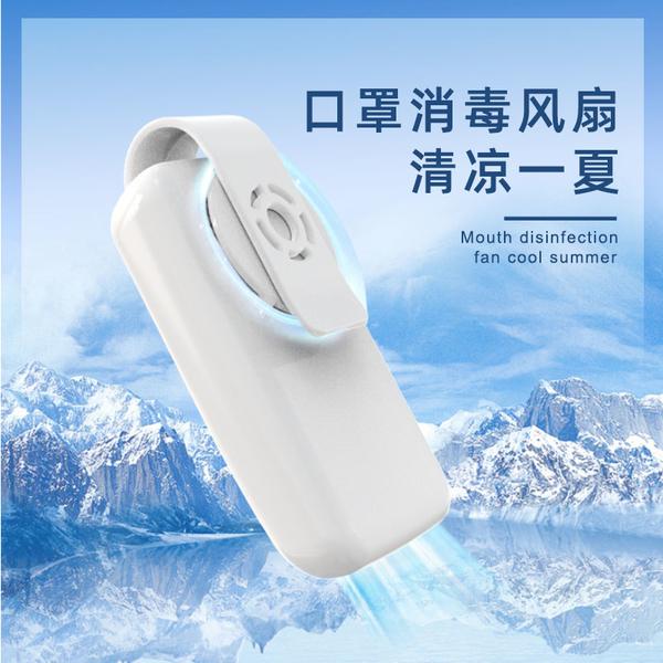 【店長推薦】新款可攜式隨身USB充電型口罩空氣迴圈小風扇紫外線淨化排氣扇