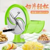 切片機切水果神器水果手動切檸檬果蔬菜家用商用機器多功能切菜器 NMS蘿莉小腳ㄚ