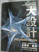 【書寶二手書T9/科學_YGE】大設計_史蒂芬.霍金