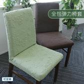 椅套 椅墊餐桌椅子套罩餐椅套椅子套罩萬能椅子套現代簡約通用田園家用【快速出貨八折鉅惠】