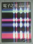 【書寶二手書T7/翻譯小說_GDI】電子之星_劉明揚, 石田衣良