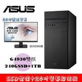華碩ASUS S340MC 雙碟SSD桌機(G4930/4G/240G SSD+1TB ) + 24吋護眼螢幕超值組
