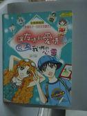 【書寶二手書T8/漫畫書_ZAM】讓友情和愛情充滿我們的心靈_吳秀珍