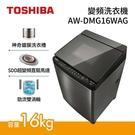 【24期0利率+基本安裝+舊機回收】TOSHIBA 日本東芝 16公斤 鍍膜槽 變頻洗衣機 AW-DMG16WAG